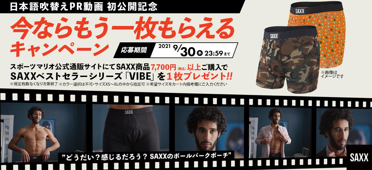 SAXX日本語吹き替えPR動画公開記念キャンペーン