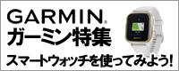 garmin_banner_20080.jpg