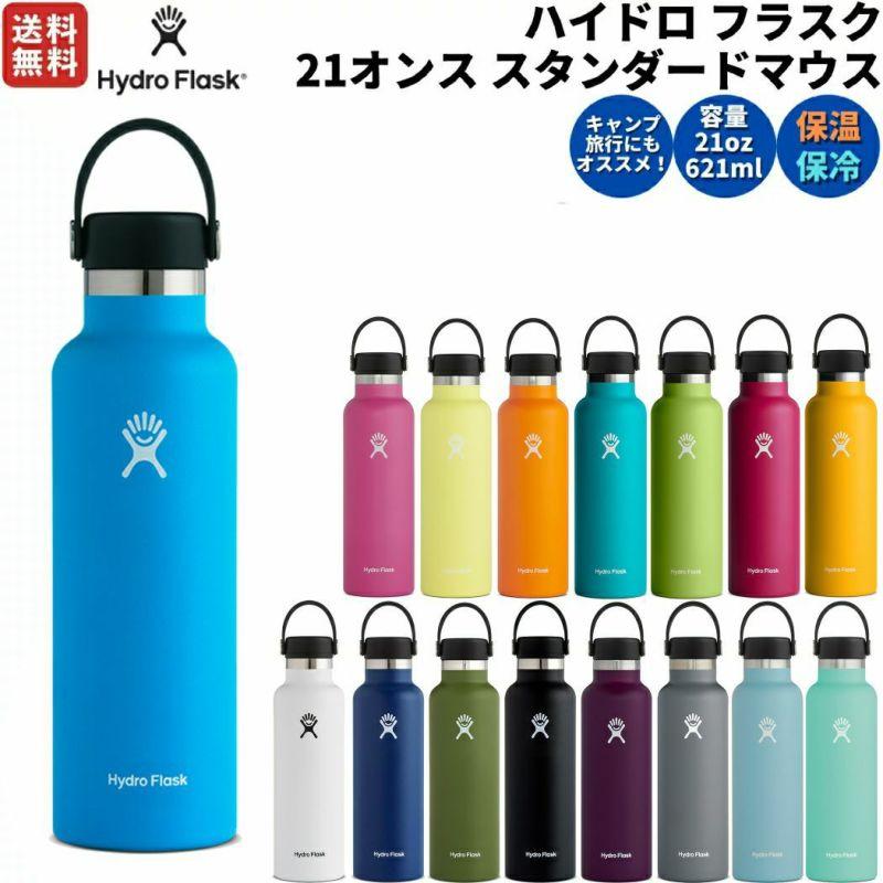 ハイドロフラスク Hydro Flask 21オンス スタンダードマウス 621ml 水筒 保温 保冷 ステンレスボトル キャンプ お出掛け 旅行 魔法瓶 マグ 5089014