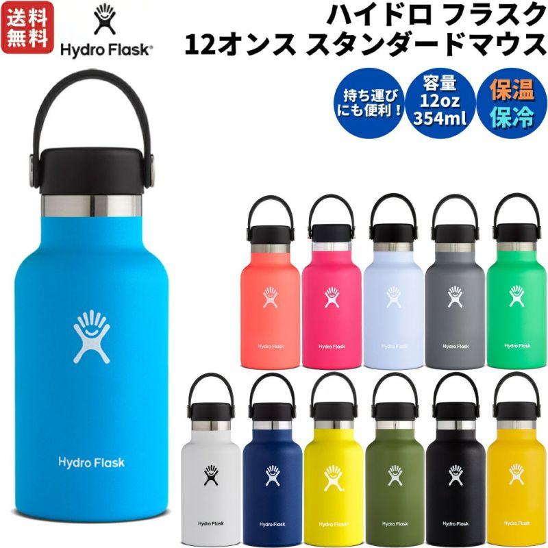 ハイドロフラスク Hydro Flask 12oz Standard Mouth 12オンス スタンダードマウス 354ml 水筒 保温 保冷 ステンレスボトル キャンプ お出掛け 旅行 魔法瓶 マグ 5089011