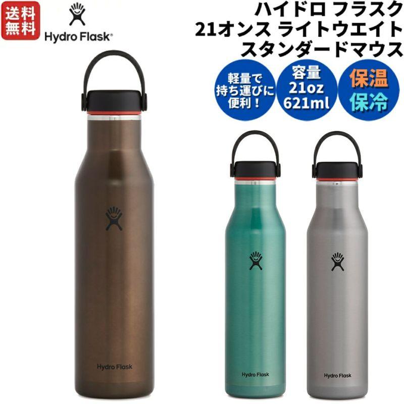 ハイドロフラスク Hydro Flask 21oz Lightweight Standard Mouth 21オンス ライトウエイト スタンダードマウス 621ml 水筒 保温 保冷 ステンレスボトル キャンプ お出掛け 旅行 魔法瓶 マグ